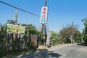 NÔNG TRẠI GIẢI TRÍ ĐÔNG LA KHÊ (DONGLUOXI) (東螺溪)